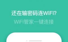 腾讯WiFi管家iPhone版 v2.0 官方版