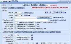排名大神SEO优化软件 v6.2.2 官方版