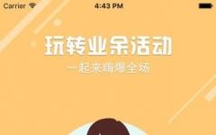 下班约iphone版 v1.1.0 官方版