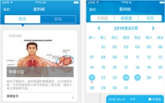 医科树iphone版 v1.2