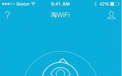 淘WiFi iphone版 v2.0.0 iPhone版
