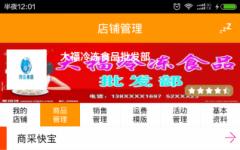 菜酷达达 v2.4.4