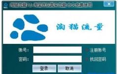 淘猫流量 v9.6 官方版