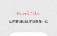 Worktile v3.15.0