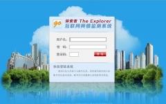 探索者互联网舆情监测系统 v2.0.2 官方版