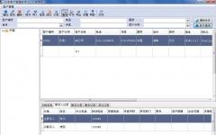 创奇客户管理软件 V10.0 官方版