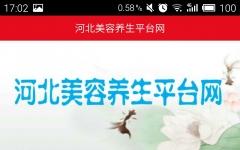 河北美容养生平台网 v5.0.0