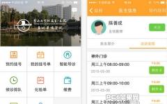 广州华侨医院iphone版 v1.25