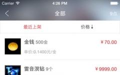 天下3藏宝阁iphone版 V2.0.2