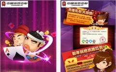 中��游�蛑行�iphone版
