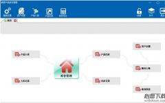 最简产品库存管理 v3.5 官方版