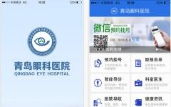 青岛眼科iphone版 v1.0.4