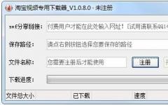 永源淘宝视频专用下载器 v1.0.8.0 官方版