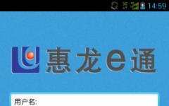 惠龙e通 v2.3