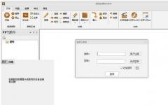 益教课程录播制作软件 V2.3.1.7 官方版