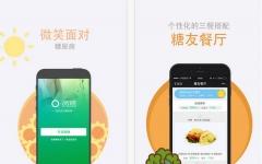 微糖iphone版 V3.5.0