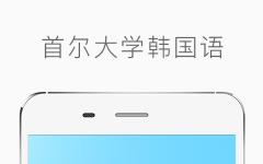首��大�W�n���Z v3.0.0