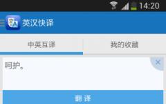 英漢快譯 v16.7.8