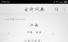 高中古诗 v1.7.0