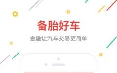 备胎好车iphone版 V2.4.0
