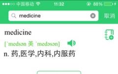 医药学大词典iPhone版 V3.2.5