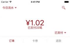 中信全付通iphone版 V3.5.2