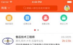 九博人才网iphone版 V3.2.3