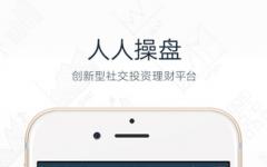 人人操盘iphone版 V2.0.1