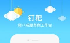 钉耙iphone版 V4.1.1