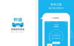 财猪财务管家iphone版 V1.0.6