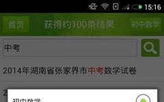 菁��中考 v2.81