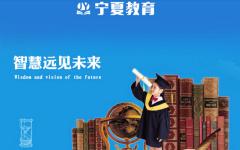 宁夏教育 v1.0