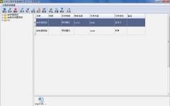 创奇工程项目管理软件 v11.0 官方版