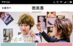 微美惠 v1.6