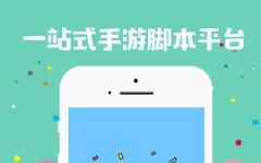 游戏蜂窝iphone版(苹果手游辅助神器)