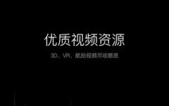 奇境vr影音iphone版 V1.0