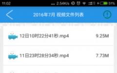 萌兔手机录屏 v2.2.2