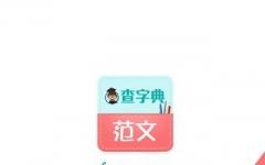 范文大全手机版 v1.1.0