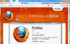 firefox浏览器官方下载 V23.0 Beta9官方最新版