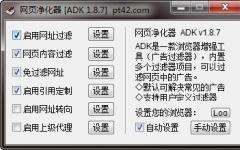 网页净化器 (屏蔽网页广告) v1.87.0715 绿色版
