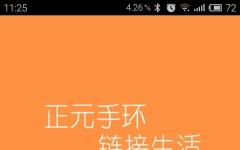 正元手环 v1.1.8