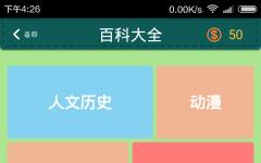 学霸练成记 v2040.1105