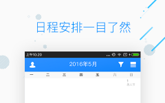 WPS日历 v1.1.3