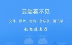 隐私云盘iphone版 v2.1.4