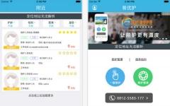 易优护iphone版 v1.7.3