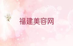 福建美容网商城 v3.3
