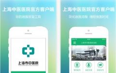 上海中医医院iphone版 V1.0.6