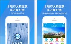 太和医院iphone版 V1.0.7