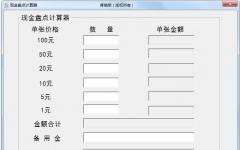 现金盘点计算器 v1.6 官方版