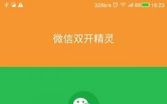 微信双开精灵 v1.3